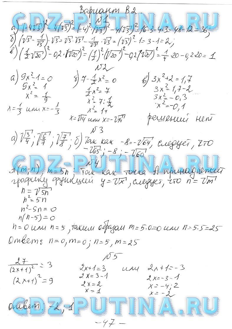 Самостоятельные и контрольные работы по алгебре и геометрии 9 класс гдз