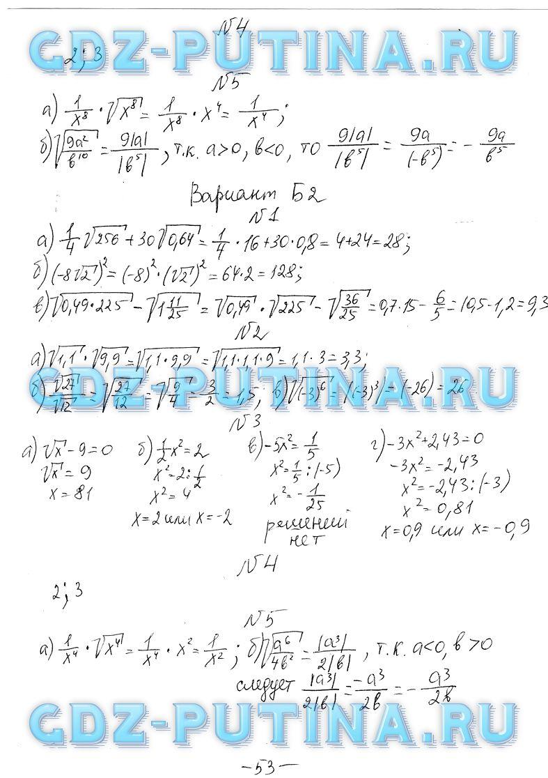 Ершова 10 11 класс алгебра гдз