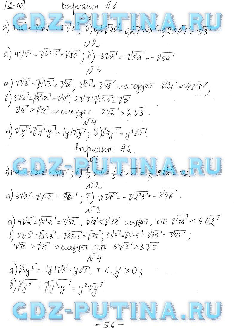 Онлайн решебник по математике квадратный корень
