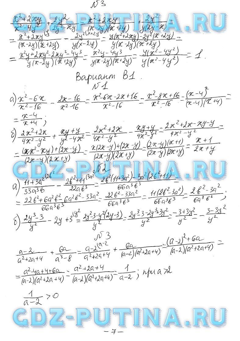 голобородько ершов геометрии гдз и по за алгебре класс 8