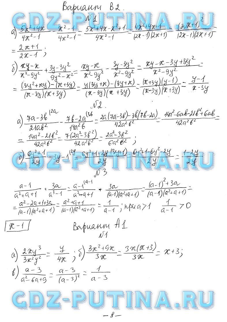 Ершов 7 класс решебник по алгебре