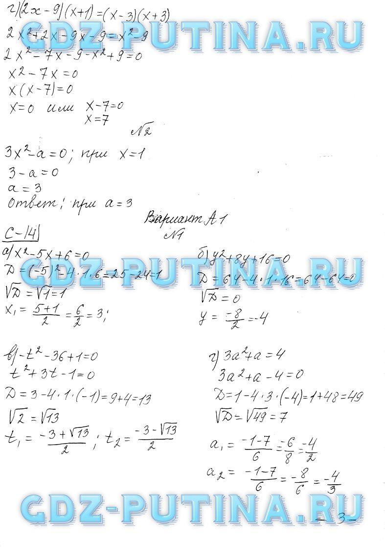 Гдз по алгебре 8 класс а.с ершова