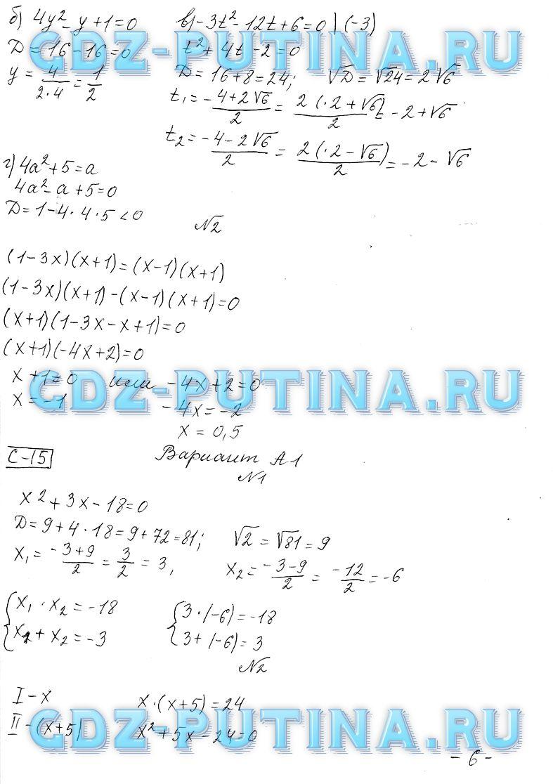 Гдз алгебра геометрия класс