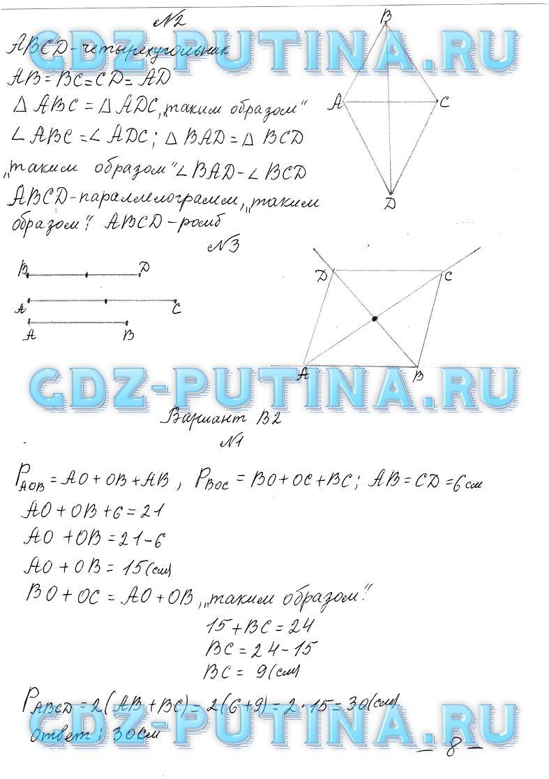 гдз по геометрии самостоятельные и контрольные работы ершова 8 класс ответы