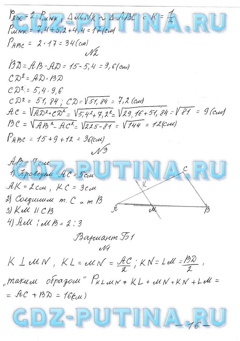 Гдз ершова алгебра учебнику геометрия по