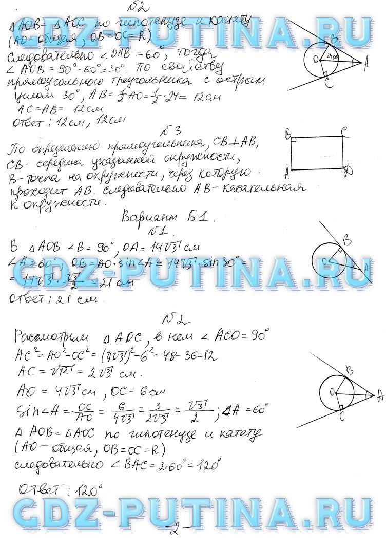Гдз по геометрии 8 класс самостоятельные контрольные работы ершова