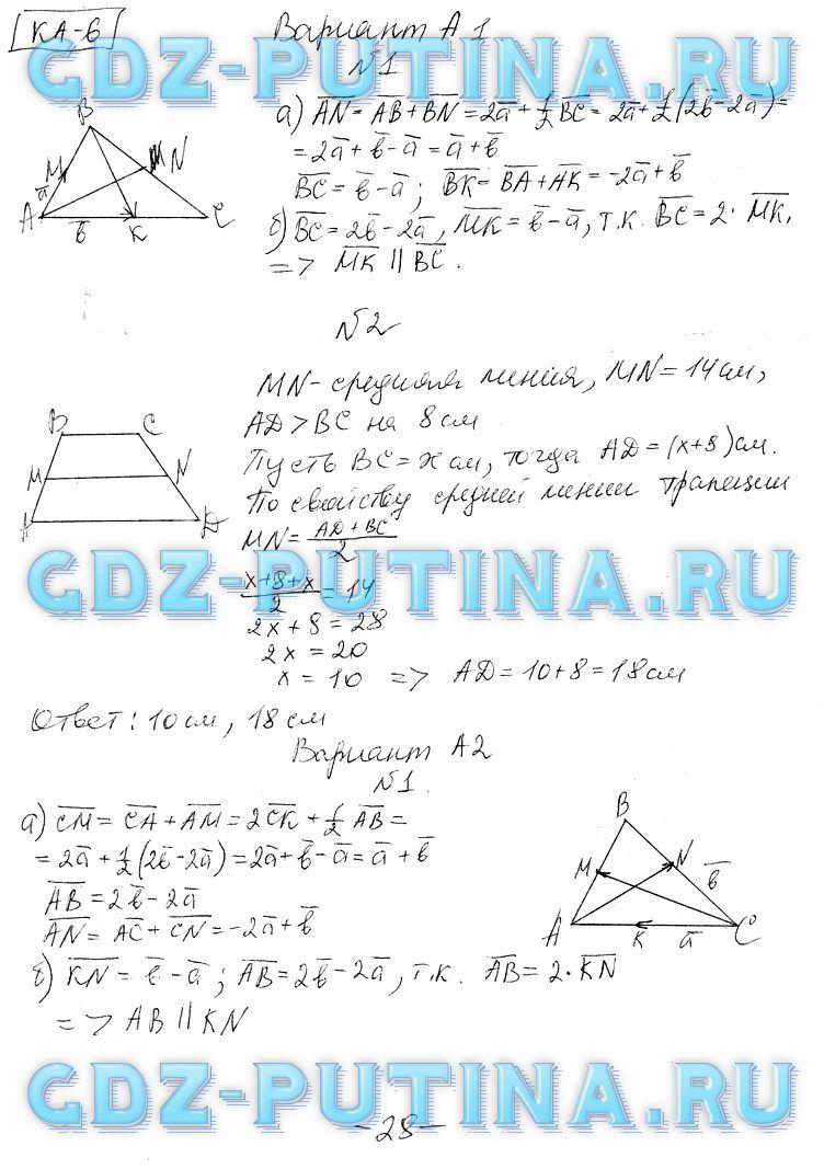 Решебник самостоятельные по алгебре и геометрие ершова для 8класса