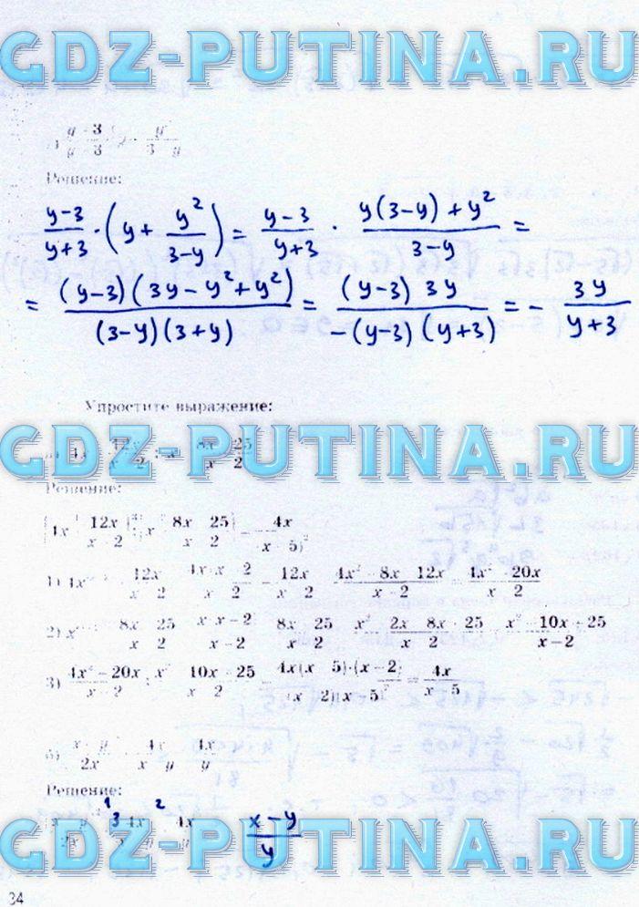 Гдз по алгебре 7 класс ключникова рабочая тетрадь 1