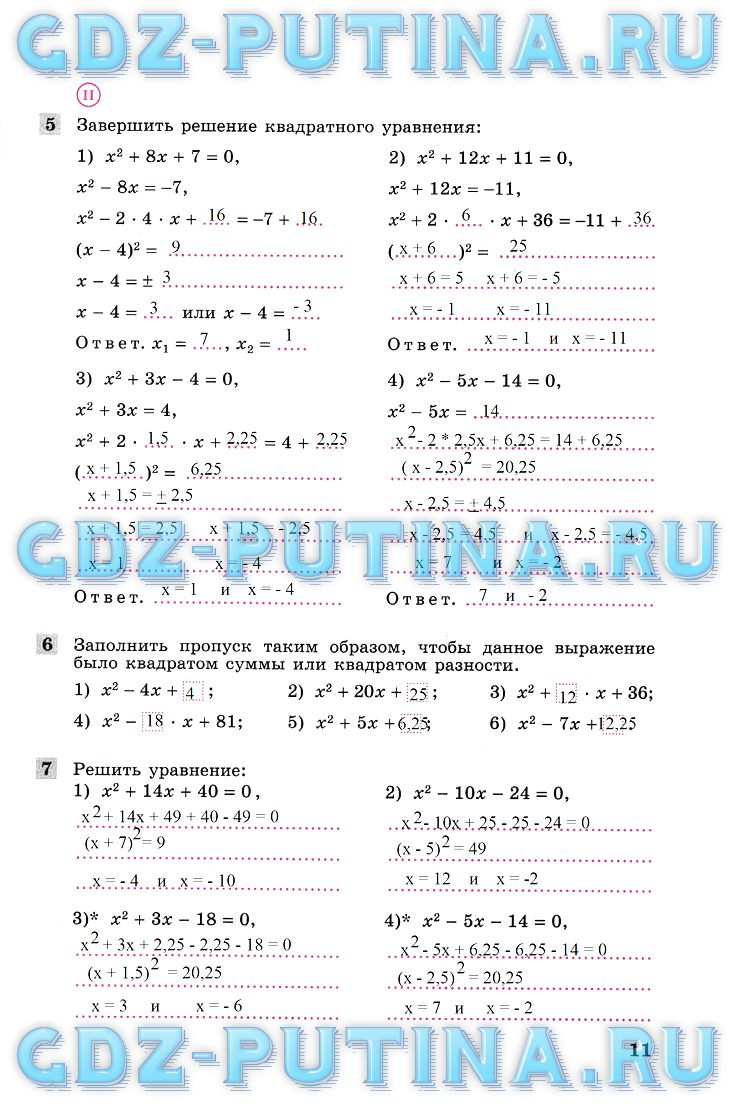 Гдз алгебра 7 колягин, ткачева задачи 485-489.