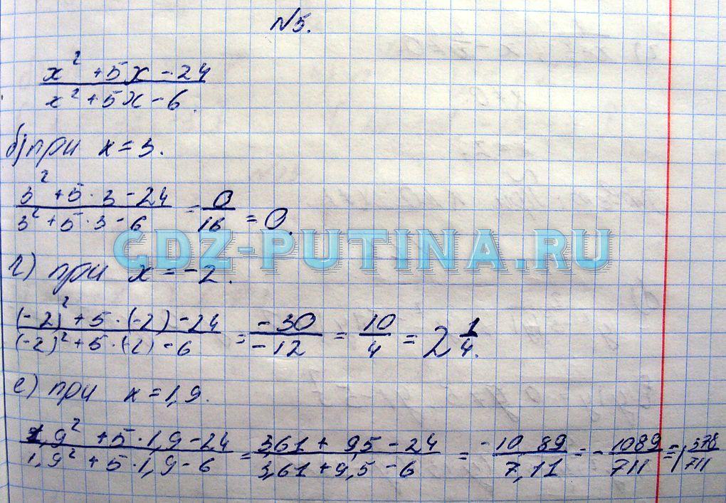 Гдз путина алгебра 8 макарычев