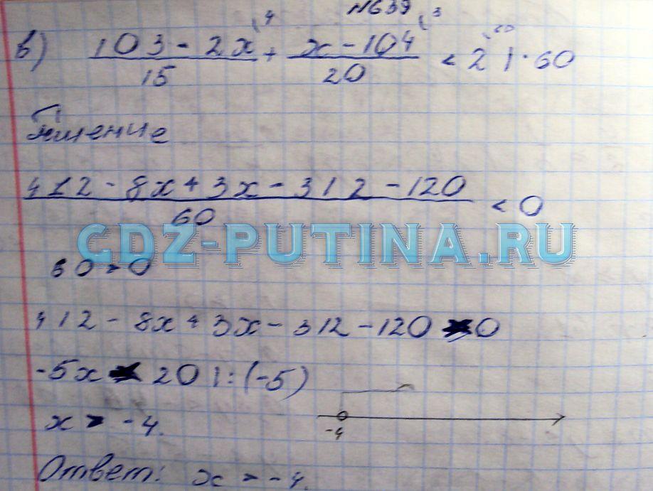 Гдз путина 8 класс математика макарычев