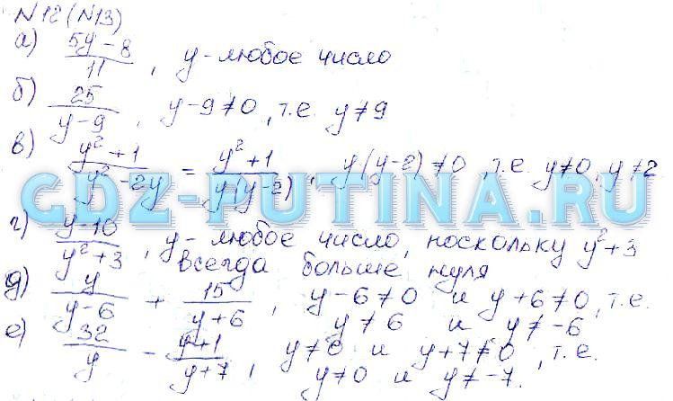 Г.д.з по алгебре для восьмого класса мне редакцией с.а.теляковского