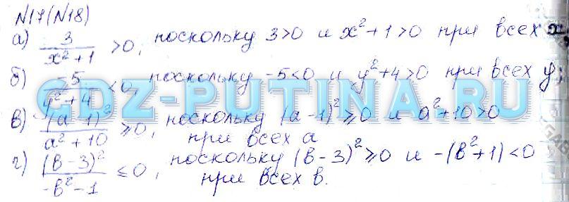 Решебник по алгебре 7 класс макарычев 2001