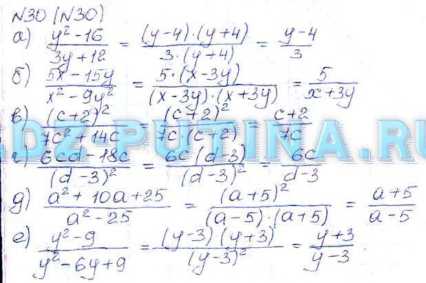Алгебра 8 класс решебники и гдз.