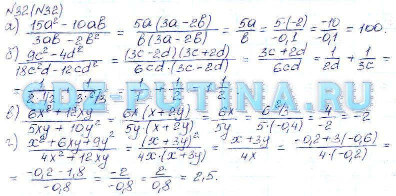 гдз по алгебре 8 класс макарычев под редакцией теляковского