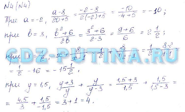 миндюк математика макарычев 7 гдз класс