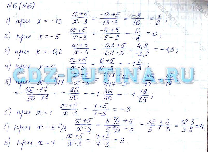 Математика 8 класс макарычев решебник онлайн