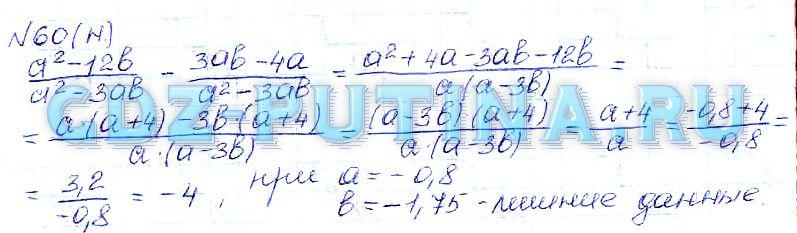 Гдз по Алгебре 8 Класс Макарычев 76