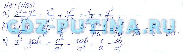 Гдз по алгебре 8 класс макарычев 77
