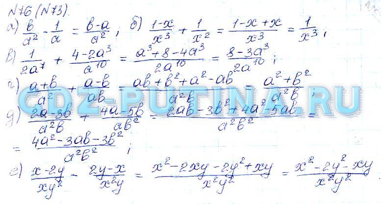 ГДЗ по алгебре 8 класс Макарычев 156