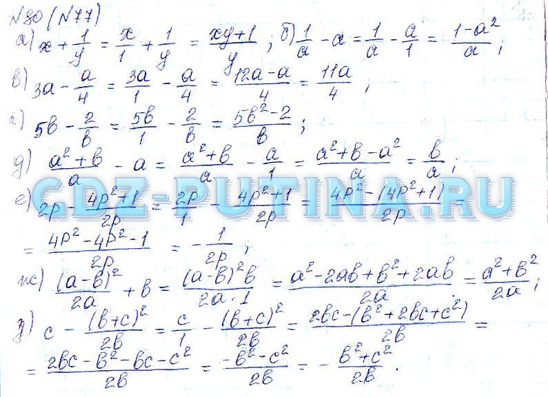 Гдз по алгебре 8 класс макарычев 151