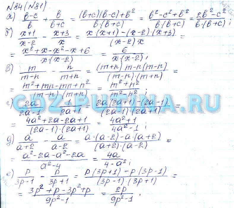 Гдз по математике 7 класс макарычев гдз путина