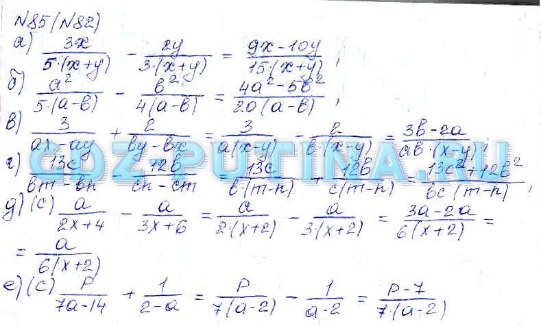 Гдз по алгебре 8-ого класса