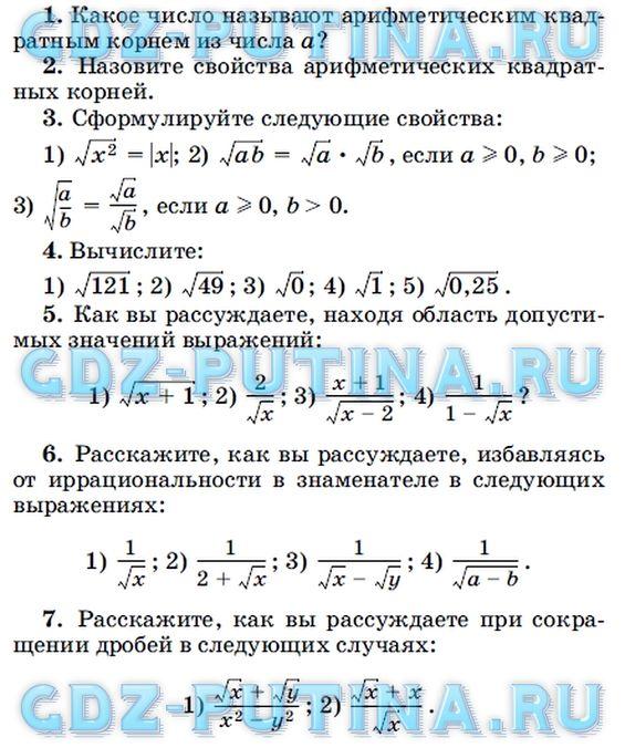 ГДЗ решебник по алгебре класс Муравин Муравин Муравина 8 п 26