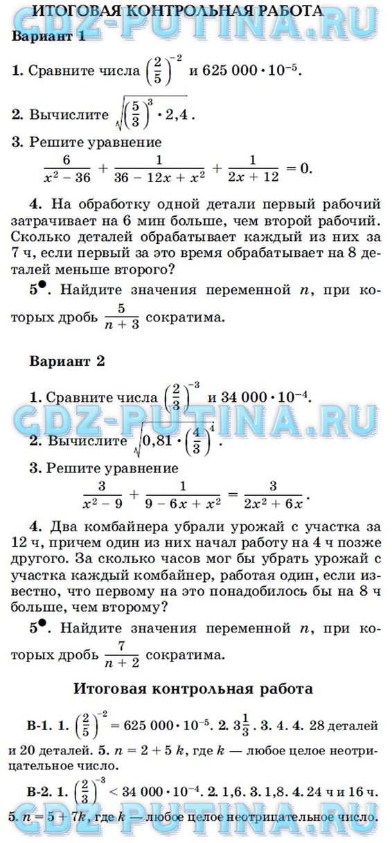 Ответы по математике итоговая контрольная работа 8 класс