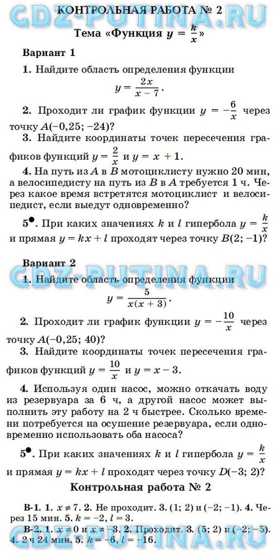Контрольная по математике с ответами не скачивать 7 класс