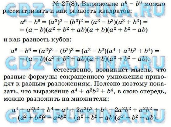 Решебники (ГДЗ) за 8 класс по предмету Алгебра:
