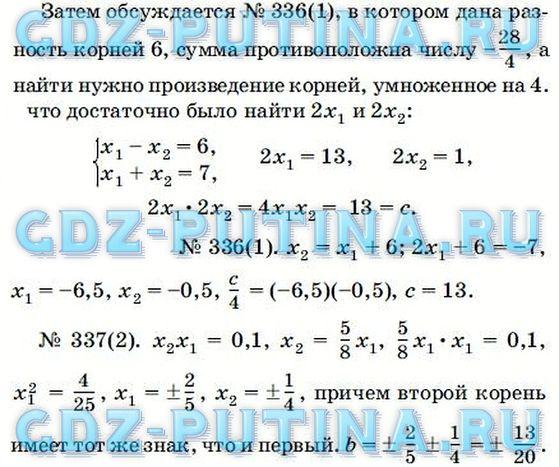 Гдз по математике 8 класс муравин