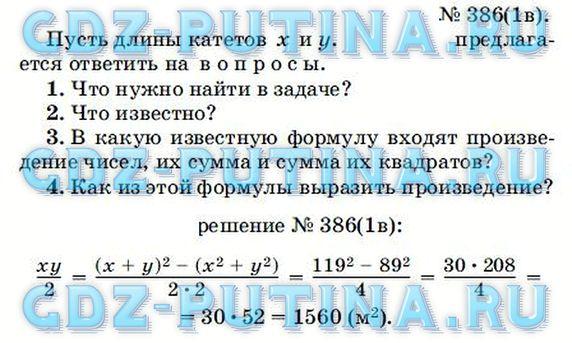 Гдз по математике муравин 8 класс
