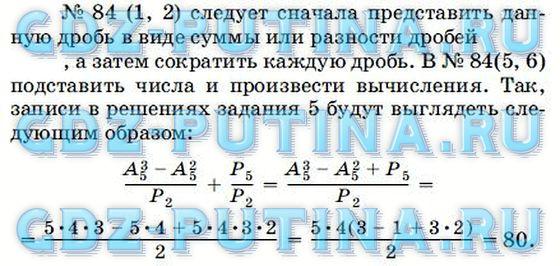 Муравина 8 класс решебник