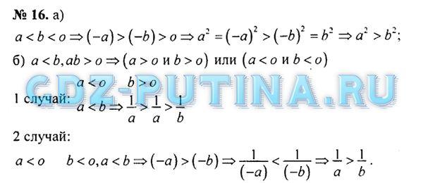 Никольский потапов решетников алгебра 10 класс