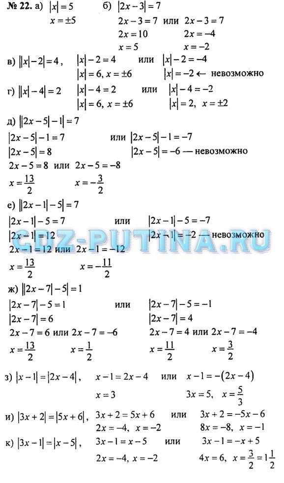 Компьютерные гдз по алгебре 7класса