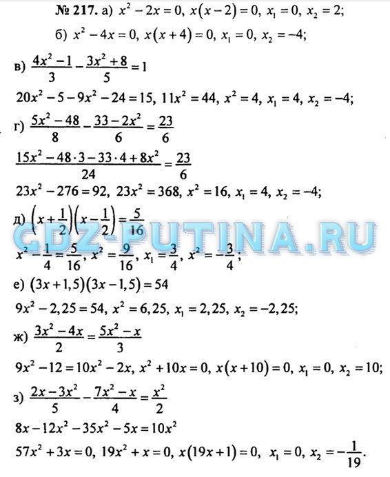 ГДЗ по алгебре 7 класс Никольский С.М. 9-е издание