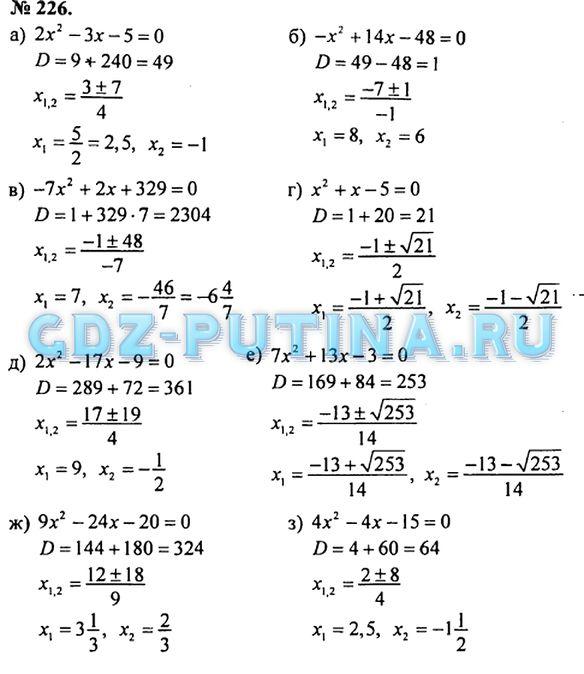 класс i 7 решебник шевкин по алгебре