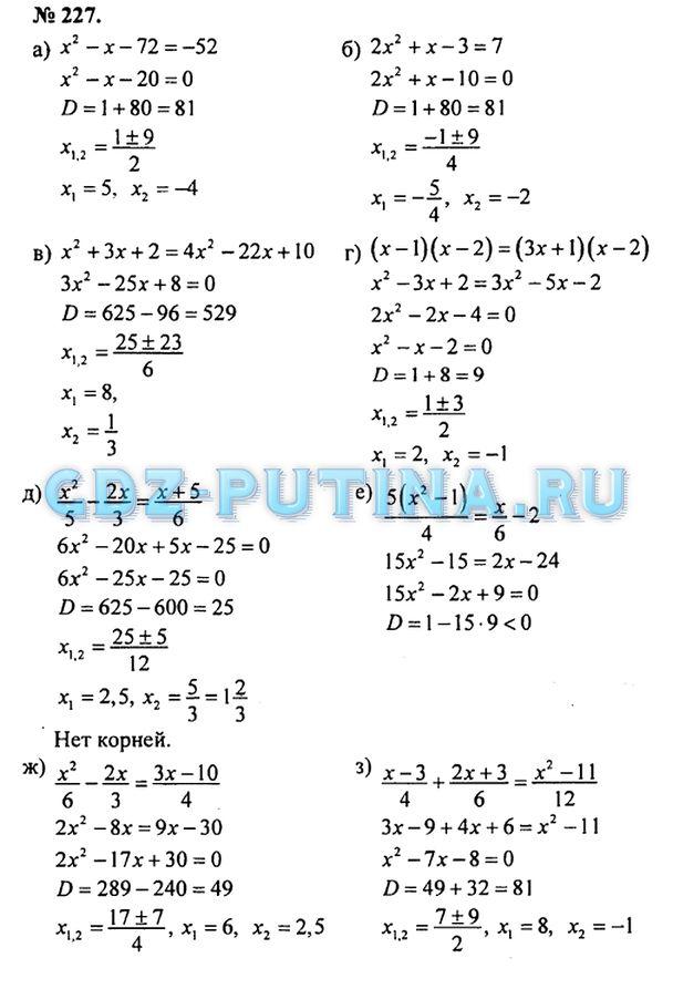 ГДЗ по алгебре 9 класс Никольский 2006