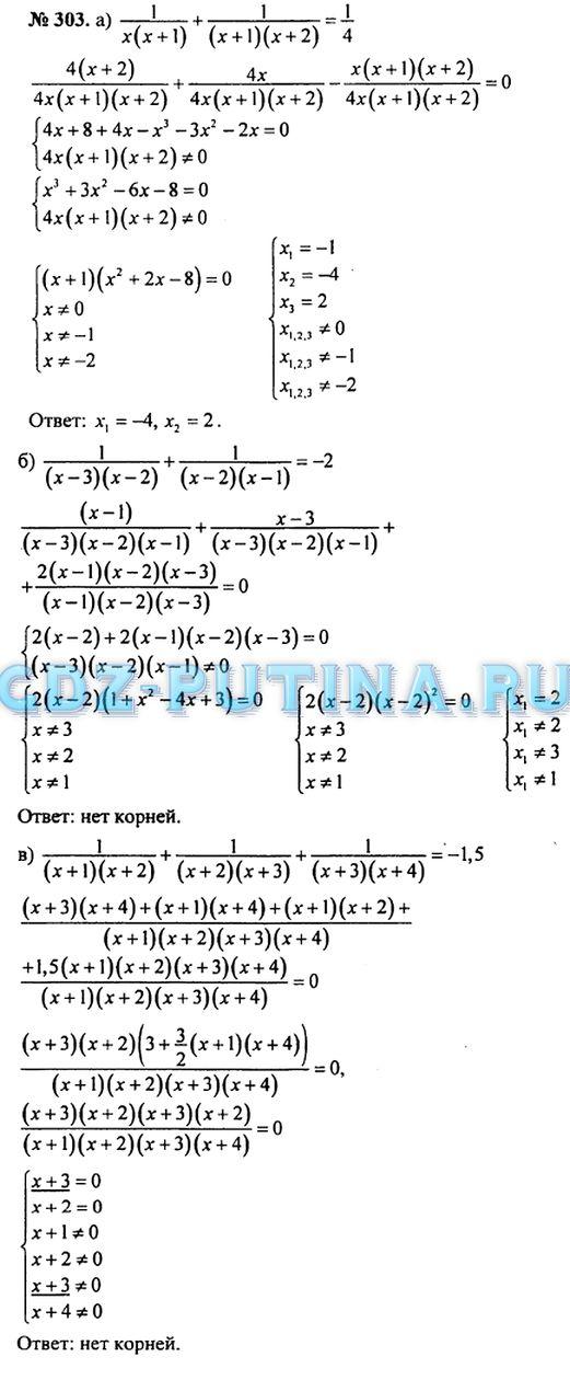 Решебник по алгебре 8 класс С.М. Никольский, М.К. Потапов