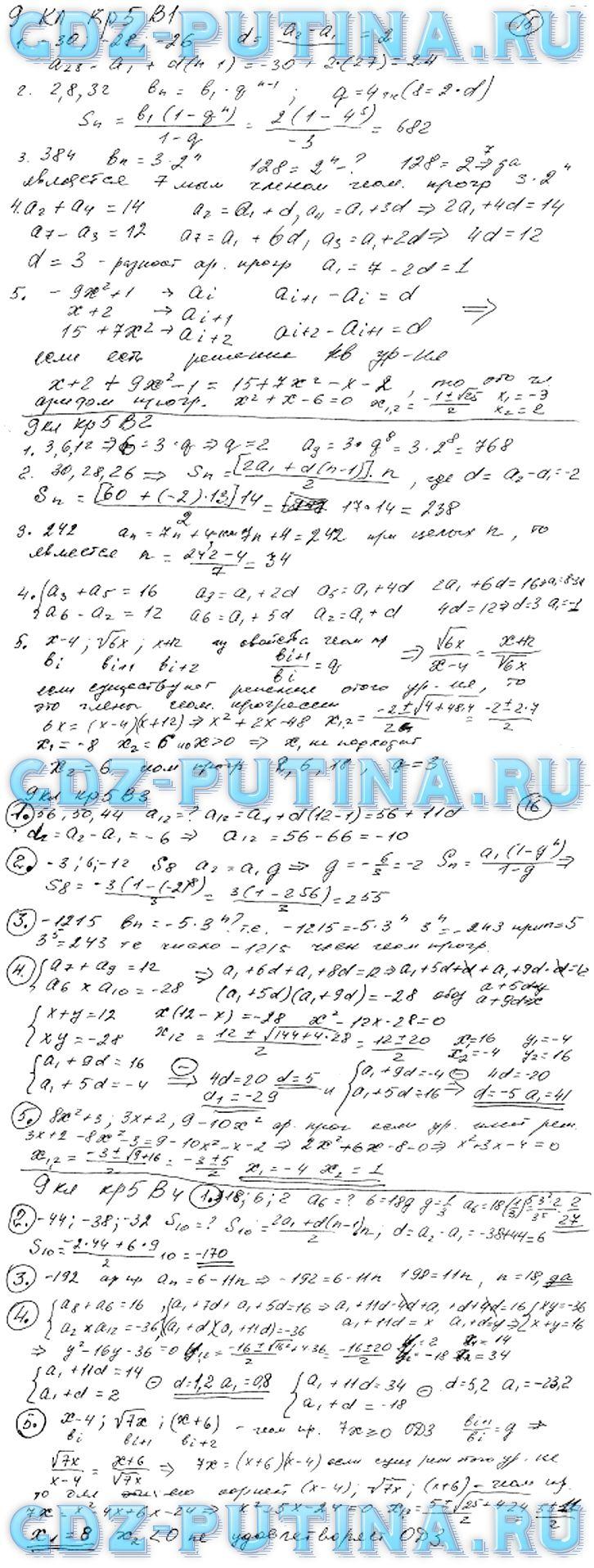 Решебник алгебра самостоятельные работы александрова 9 класс