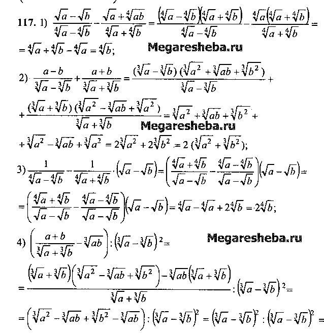 Алгебра 7 класс алимов 2004 гдз