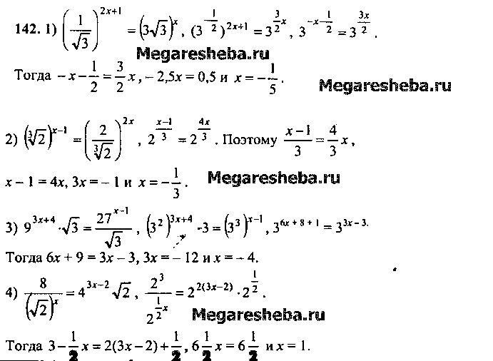 решебник по алгебре 7 класс старый учебник