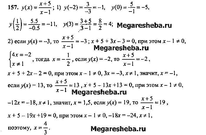 класс решебник алгебра восьмой за