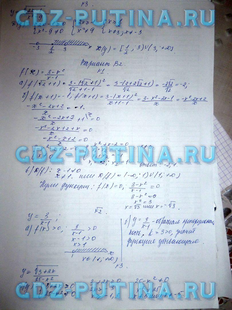 9 класс самостоятельные и контрольные работы алгебра и геометрия ершова гдз