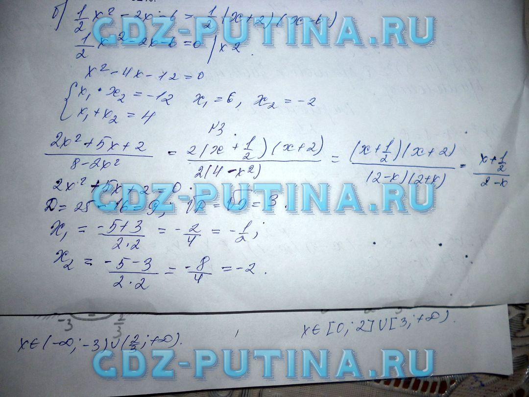 Ершова Голобородько класс самостоятельные и контрольные работы ГДЗ Квадратичная функция задачи с параметрами домашняя самостоятельная работа К 1 Квадратичная функция 1 2 3 4 5
