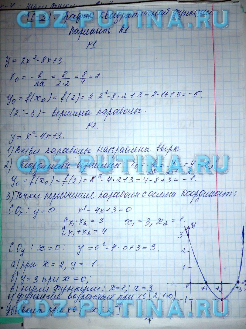 Решебник ершова голобородько 9 класс гдз алгебра
