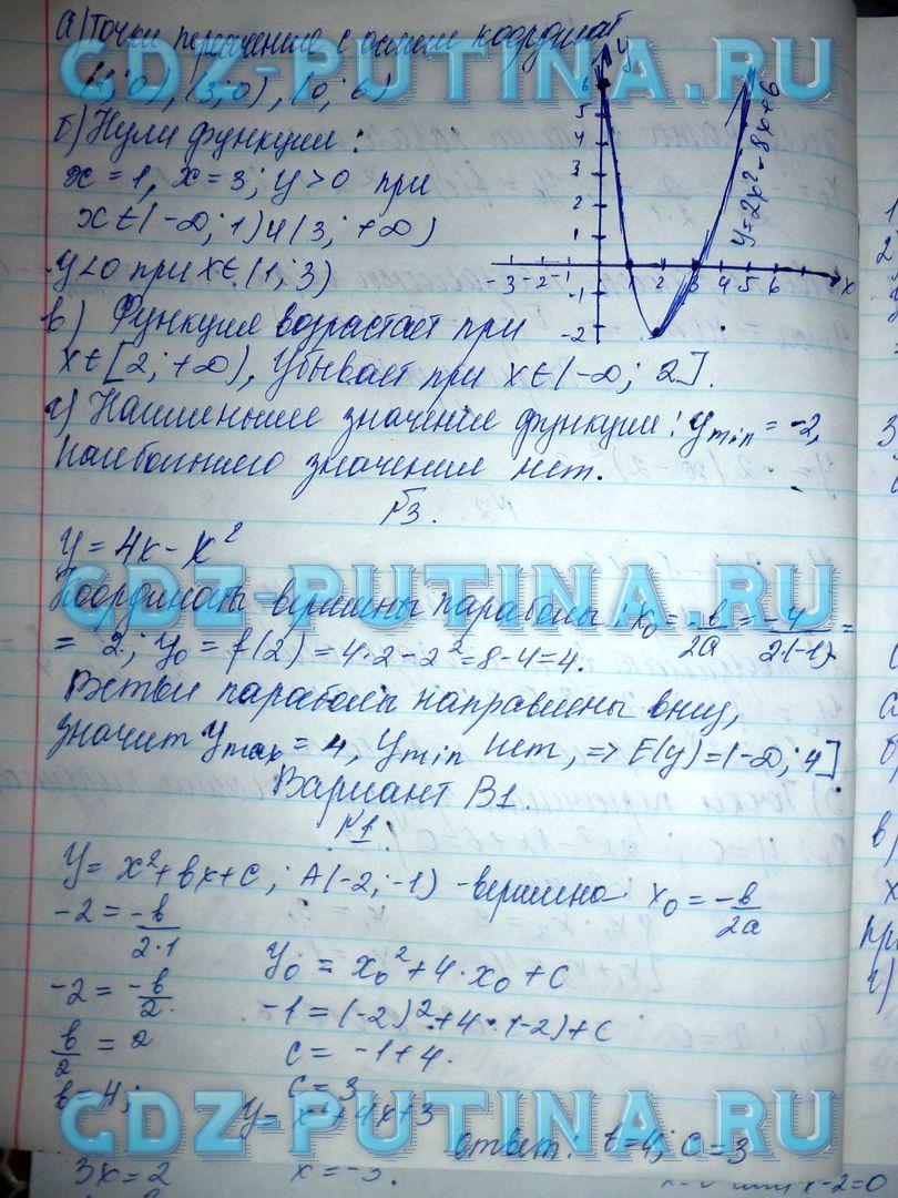 Ершова 9 класс самостоятельные и контрольные работы решебник