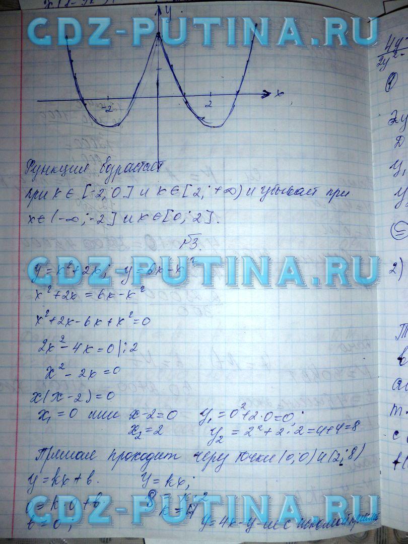 Решебник по ершова алгебра и геометрия 9 класс