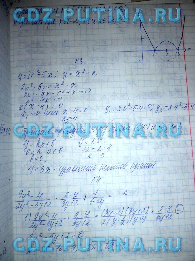 Решение к учебнику ершова по математике онлайн посмотреть без скачивания